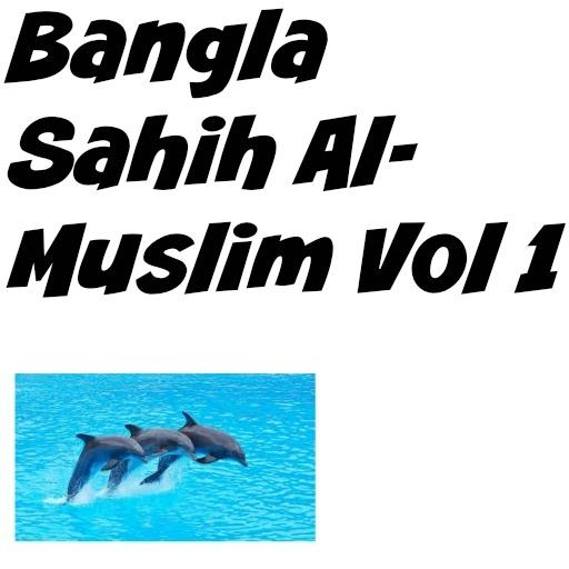 Bangla Sahih Al-Muslim Vol 1