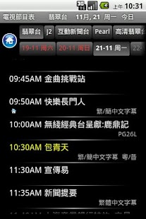 HK TV Listing - screenshot thumbnail