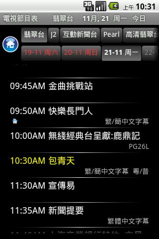 HK TV Listing - screenshot