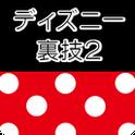 東京ディズニーランドを100倍楽しむ方法 part2 icon