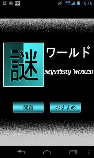謎ワールド