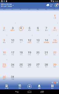 Calendar+ free&no ad - screenshot thumbnail