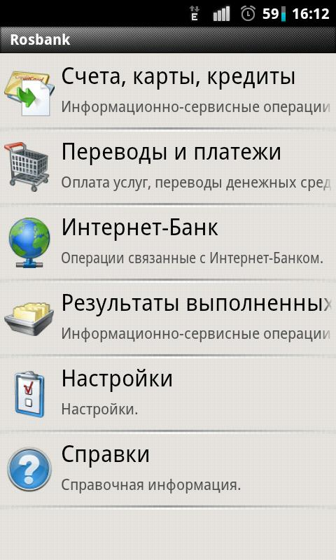 Интернет банк | личный кабинет онлайн - Росбанк