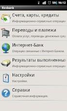 Росбанка приложение интернет банк
