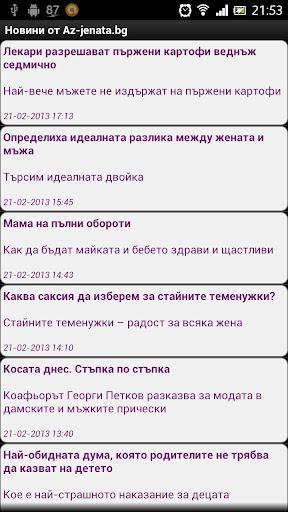 Новини от Az-jenata.bg