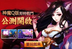 Screenshot of 萌寵戰記-全民PK時代開啟