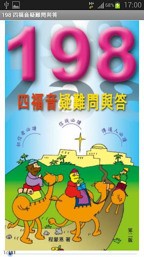 198 四福音疑難問與答