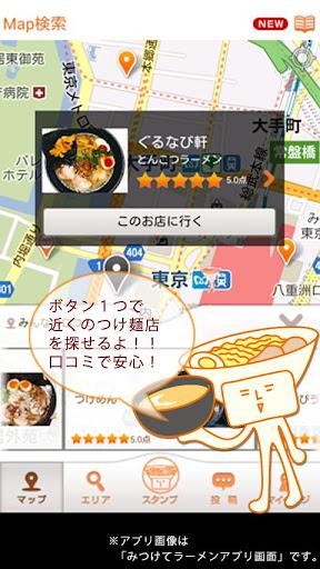 ぐるなび みつけてつけ麺 /人気つけ麺店の口コミ検索・作成