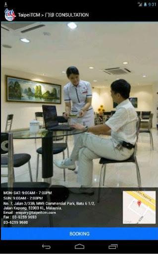 【免費健康App】TAIPEI TCM-APP點子