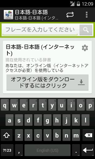 日本語-日本語辞書