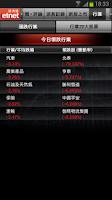 Screenshot of 即時報價版 - etnet 經濟通