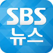 SBS뉴스 for Tablet