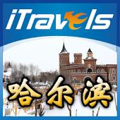 爱旅游·哈尔滨