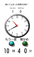 Screenshot of 進んで今何時?