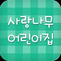 사랑나무 어린이집 icon