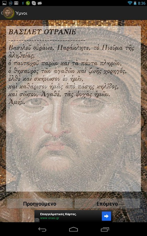 Greek Orthodox Hymns- screenshot