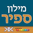 SAPIR Hebrew Dictionary icon