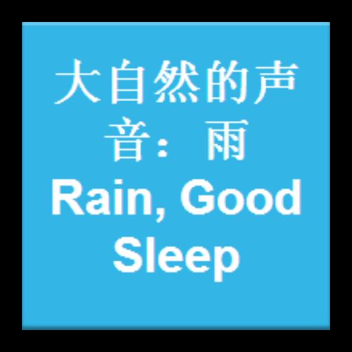 大自然的声音: 雨 音樂 App LOGO-硬是要APP