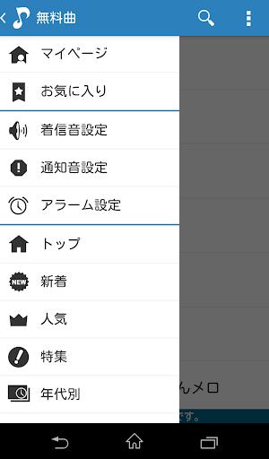 無料音乐Appの取り放題・着信音・効果音・オルゴール・歌詞:スマフォメロディ 記事Game