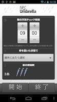 Screenshot of NFC Umbrella