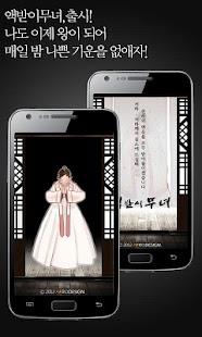 액받이무녀 - 해를 품은 달의 기도- screenshot thumbnail