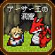 アーサー王の洞窟 Android