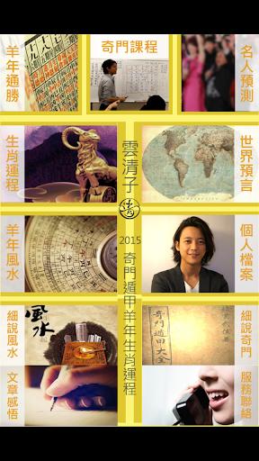 2015雲清子奇門遁甲羊年生肖運程