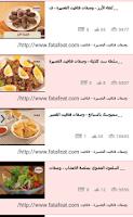 Screenshot of وصفات فتافيت القصيرة