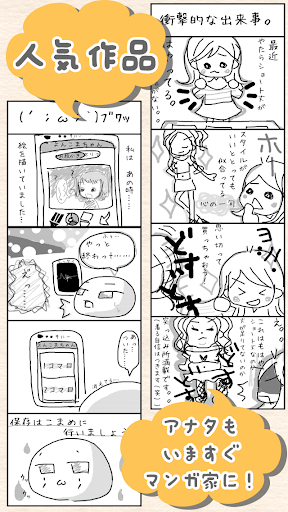 Manga Comic Cartoon-4コマ漫画