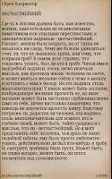 Screenshot of Дневник обольстителя Кьеркегор