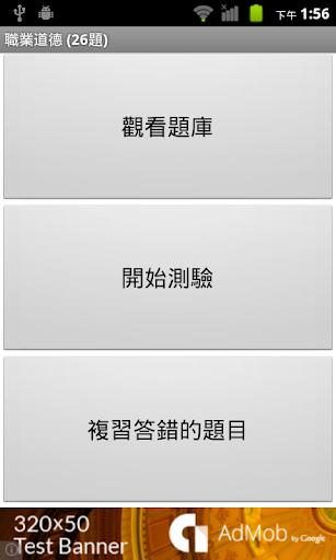 【免費教育App】中餐丙級題庫-APP點子