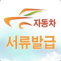 자동차종합민원서비스 icon