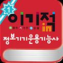[이기적in] 정보기기운용기능사 자격증 기출문제 logo