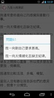 Screenshot of 九型人格測試