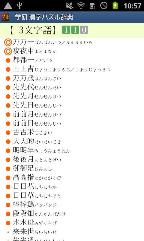 学研 漢字パズル辞典- screenshot