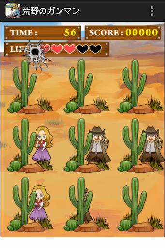 【免費動作App】暇つぶしシリーズ 荒野のガンマン(西部劇ガンアクション登場)-APP點子