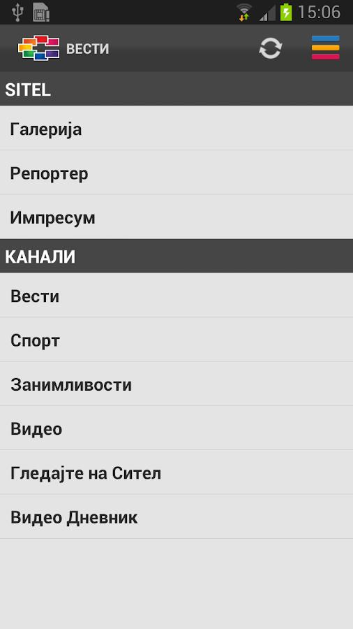 Sitel.mk - screenshot