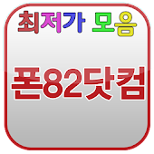 폰82닷컴(뽐뿌,호갱님,중고나라,블레이드,위키폰)