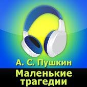 Маленькие траг, Пушкин (аудио)