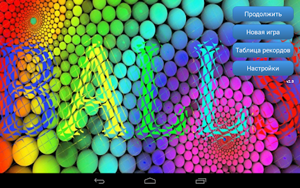 Balls (Lines) Screenshot 12