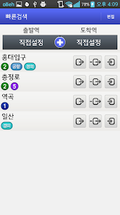 지하철 종결자 : Smarter Subway - screenshot thumbnail