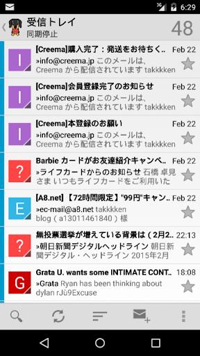 玩免費工具APP|下載TKN mail app不用錢|硬是要APP