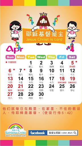 玩工具App|2014中国假期年历 (中国及香港假期, 新农历对照)免費|APP試玩