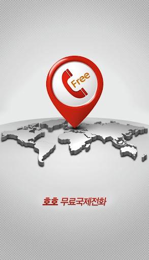 호호 중국 무료국제전화