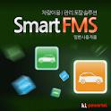 SmartFMS 사용자