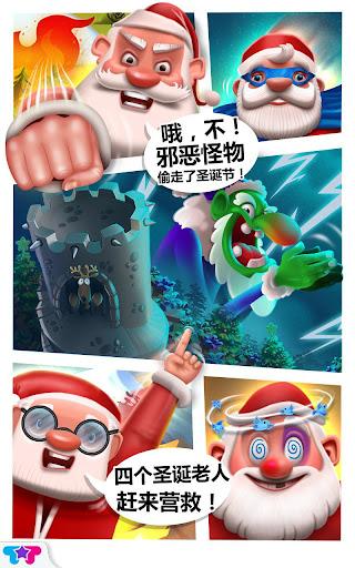 圣诞节:四个圣诞老人