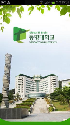 동명대학교 스마트캠퍼스 App