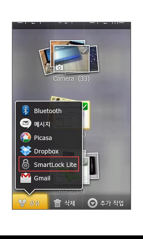 Smart Lock Free (App/Photo) - screenshot
