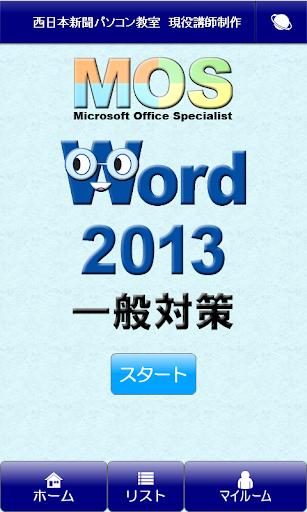 MOS Word2013一般対策