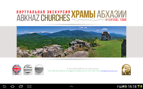 Abkhazia Temples screenshot 0